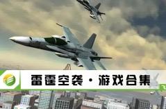 雷霆空袭·游戏合集