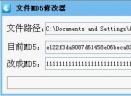 md5修改工具V1.0 绿色版