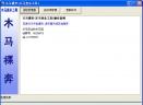 木马祼奔V2.1.9.9 免费版