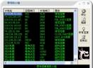 零号防火墙V1.0.18 纯绿免安装版