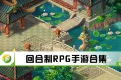 回合制RPG手游合集