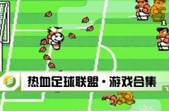 热血足球联盟·游戏合集