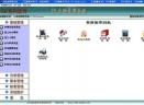 E8出纳管理软件V7.76 官方版