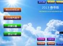 365快餐管理系统2013春季版
