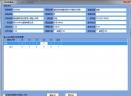 百事佳服装销售管理软件系统V3.18 免费版