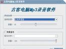 古客电脑Mp3录音软件V2.1 简体中文免费版