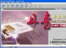 丹青中英文文件辨识系统V4.00