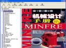 机械设计手册V3.0