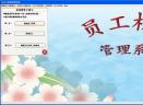 员工档案管理系统V6.0 免费版