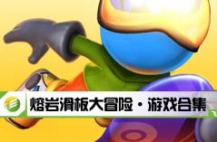 熔岩滑板大冒险·游戏合集