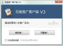 百度推广客户端V5.1.2 官方正式版