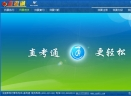职称直考通Word2003V5.0 官方版