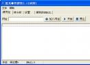 蓝光邮件搜索V2.1