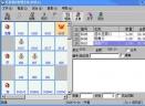 好易用收银管理系统V13.80 完整版