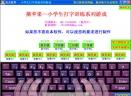 小学生打字训练系列游戏2013