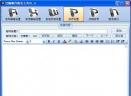 百蜥邮件群发软件V1.0