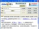 猎人网邮箱抓取群发工具V4.0