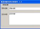 批量创建百度百科软件V3.5