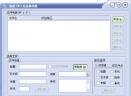 泡泡MP3信息修改器V2.21 免费版