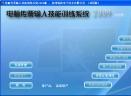 电脑传票输入训练系统 2009正式版