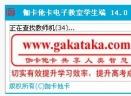 伽卡他卡电子教室学生端V14.0 免费版