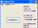 夸鸥键盘鼠标锁V1.3 免费安装版