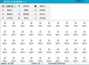 伽卡他卡电子教室教师端V14.2 免费版
