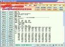 精灵宝宝生辰八字取名软件V2014 官方版