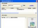 图书信息查询软件V1.0