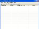 长角牛网络监控机V3.77 官方版