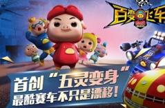 猪猪侠百变飞车·游戏合集