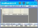 装箱大师V5.8.6 企业版