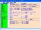 财务软件取数工具V6.2 免费版