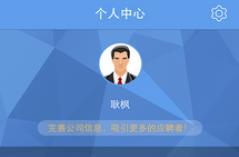 招聘app大全