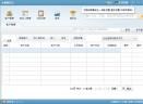 金蝶迎客宝V3.2.0.2 中文版