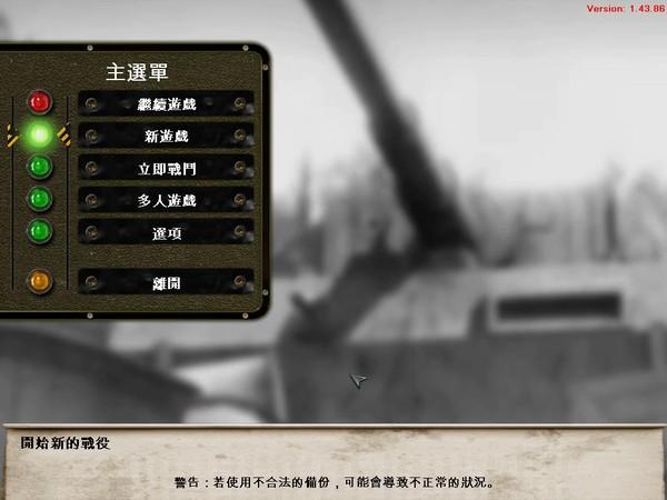 装甲精英2:荣誉战场 英文版