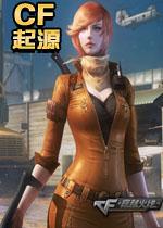 CF起源1.4 中文版