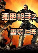 孤胆枪手2:重装上阵 中文版