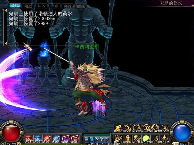 地下城与勇士dnf单机版2 中文版