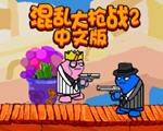 混乱大枪战2 中文版