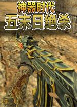 神器时代五末日绝杀 中文版