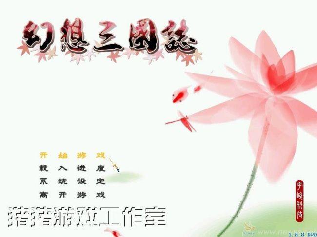 幻想三国志1:凤凰誓 繁体中文版