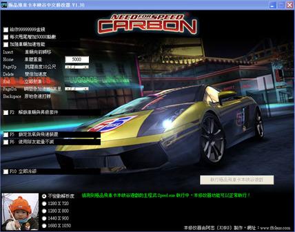 《极品飞车10》中文版修改器V1.45下载