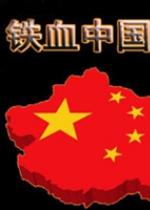 红色警戒2:铁血中国2015 中文版