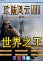 欧陆风云3:世界之王 中文版