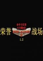红色警戒2:荣誉战场1.2 中文版