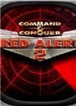 红色警戒2:共和国之辉2 任务版