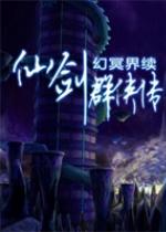 三国群英传2:仙剑群侠传