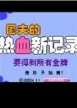 FC热血新纪录