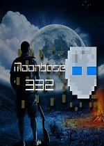 月球基地332